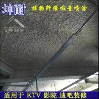 广州市防火喷涂原料、喷涂安装酒吧