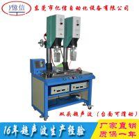 非标超声波焊接机 东莞超声波焊接机厂家 超声波焊接机批发