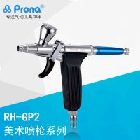 供应台湾宝丽美术喷笔枪RH-GP2 美容纹身喷枪 小面积修补喷涂喷笔