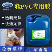 河北门帘胶水厂家 软PVC门帘胶水 聚厉牌软PVC粘合剂行业领导者