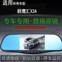 宝马高清专车专用后视镜行车记录仪