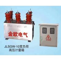 JLSZW-6、10W干式防窃电型高压计量箱