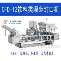 CFD-12(饮料类)灌装封口机