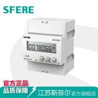 DDS1946单相LCD显示导轨式安装电能表斯菲尔本部(上海不设分厂)