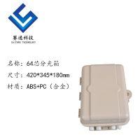 64芯分光48芯分纤FTTH光缆分纤/光箱室内外光纤箱插片式光分