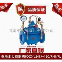 郑州J241X水力电动控制阀厂家,纳斯威水力控制阀现货