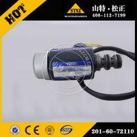 小松挖掘机配件PC200-6电磁阀原厂201-60-72110