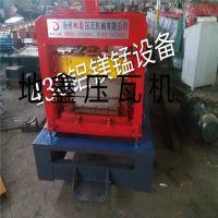 铝镁锰设备直销厂家地鑫机械压瓦机