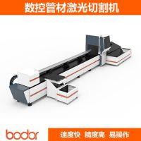 激光切割机多少钱一台 广东激光切割机价格邦德激光切割机厂家直销