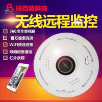 无线WIFI全景摄像头 百万高清网络摄像机 网络监控摄像头