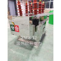 厂家提供ZW8-12FG/630A【选型说明】