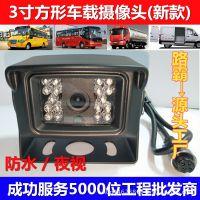 车载监控探头3寸金属倒车摄像头新款防水红外夜视车载摄像机直销