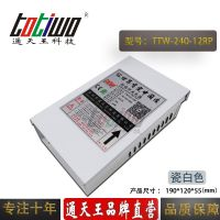 通天王12V20A(240W)瓷白色户外防雨 招牌门头发光字开关电源