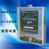 单相透明电表 厂家供应dds857 单相电子式 家用智能电能表