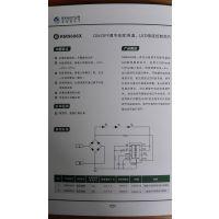 西安亚成微高压线性恒流驱动IC--RM9006A