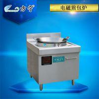 方宁电磁煎饼炉子 高级商用煎包锅 电煎锅煎食品机械