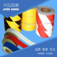 厂家供应 pvc警示地标胶带 斑马胶 黑黄地板胶带 多色可定制