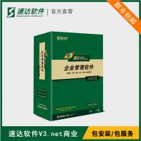 速达V3.net商业版企业进销存财务仓库 销售管理软件 单机/网络版