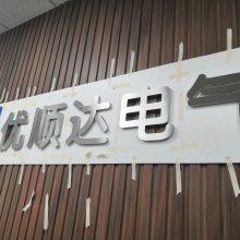 深圳前海形象墙制作,南山区广告设计