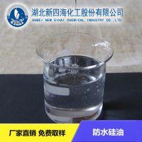 现货供应保温隔热材料专用防水剂