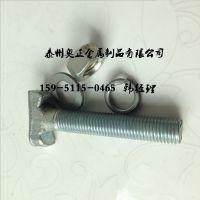 厂家直销 哈芬槽专用螺栓 带齿哈芬槽T型栓 带齿螺栓 带齿T型栓