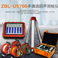 ZBL-U5700多通道超声测桩仪丨天津智博联检测仪器