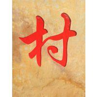 黄腊石,太湖石,房地产刻字石