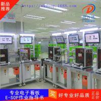深圳兴万达18.5寸esop一体机/触控esop系统/液晶电子看板/国内