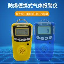 华凡秦鲁HFP-1403工业便携手持式氯气CL2泄漏浓度检测报警器带防爆证