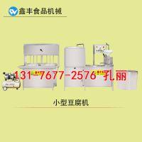 江门生产豆腐机的厂家 不锈钢豆腐机多少钱 可现场试机
