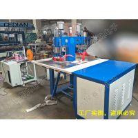 赛典专业生产pvc塑料热合压标机,高频焊接机