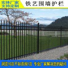 厂家定制珠海景区室外围墙栏 铁艺围栏价格 肇庆绿化市政锌钢栅栏护栏