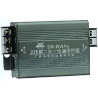 原装正品、厂家直供、广西地凯防雷产品/二合一防雷器 :DK-DW/m 24