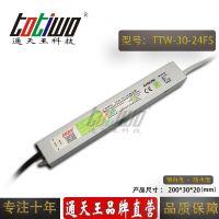 通天王24V1.25A(30W)银白色户外防水LED开关电源 IP67恒压直流