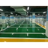 供应停车场安全设施/环氧树脂地坪施工