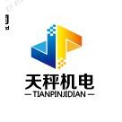 济宁天秤机电科技有限公司