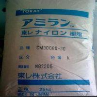 供应 日本东丽PA6玻纤增强15% CM1011G-15本色材料
