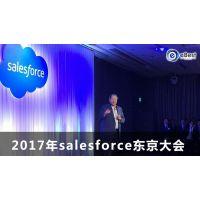 eBest销售管理系统在东京Salesforce Trailhead Event大放异彩