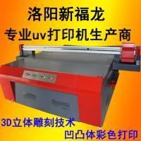 A0喷墨瓷砖背景墙打印机 新福龙供应