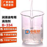 【消泡剂价格】润滑油专用消泡剂
