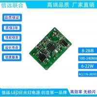 信远联合科技XY-28/LED驱动堵头电源高效率窄压无频闪