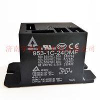 台湾欣大继电器 953-1C-24DMF 原装正品 5脚 953-1C-24DM 触点形式1C