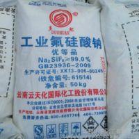 厂家直销云天化氟硅酸钠 六氟硅酸钠 氟硅化钠