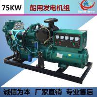 75KW船用柴油发电机组 带海淡水交换器 带海水泵 产地货源