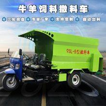 邯郸县三轮车撒料车 畜牧养殖抛料车 10年经验专业生产撒料车