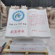 石雕书本 汉白玉校园雕刻书本摆件万洋雕刻厂家现货加定做