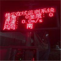 济南宣蓝扬尘噪声监测仪、24小时在线数据传输