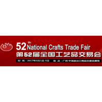2017第52届全国工艺品交易会