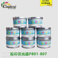 彩杰斯供应UV胶印油墨 UV荧光墨801-807系列 UV油墨 直销批发