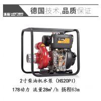 2寸柴油机水泵园林绿化浇水泵
